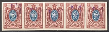 Kiev Type 2 Tridents Se-tenant 15 Kop (Different Position of Ovp, Signed, MNH)