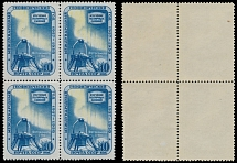 Soviet Union 1958, IGY, Aurora Borealis, 40k, perforation L12½, block of 4