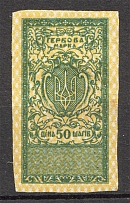 Ukraine Revenue Stamp 50 Shagiv
