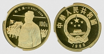 PRC 1988, Historical Figures, Emperor Zhao Kuangyin, 100y, gold proof coin