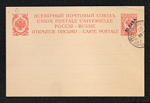 20pa Offices in Levant, Russia, Open Letter, Postcard Card, CONSTANTINOPLE