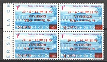 1967 Congo Block of Four Inverted Overprint (MNH)