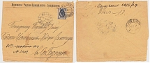 1907 Russian Empire. Mailpiece (envelope). Moscow - Old Bukhara (Peshaurskomu