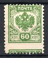 1919 Russian Post Civil War 60 Kop (Overinked Orange, Print Error, MNH)