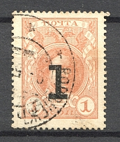 1917 Russian Empire Stamp Money 1 Kop (Cancelled)