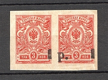 1918-20 Russia Kuban Civil War Pair 1 Rub (Shifted Overprint, MNH)