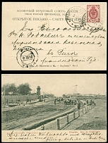 Imperial Russia, RUSSO-JAPANESE WAR OF 1904-05: 1904, picture postcard