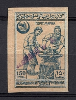 1922 150r `Бакинской П. К.` General Post Office of Baku Azerbaijan Local
