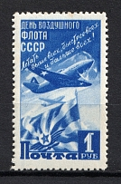 1947 1R Day of the Air Fleet, Airmail, Soviet Union USSR (THICK Paper, CV $60, MNH )