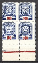 1945 Carpatho-Ukraine Block of Four `100` (Rebound Perforation, MNH)
