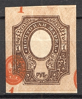 1917 Russia 1 Rub (Strongly Shifted Center, Print Error, MNH)