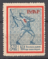1923 Russia All-Russian Help Invalids Committee 5 Rub (MNH)