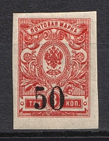 1919-20 50k Kolchak Army South Russia Omsk, Civil War (Short `5`, Print Error)
