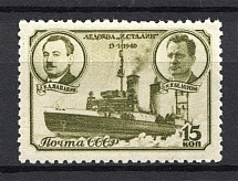 1940 15k The Polar Drift of the Ice Breaker `Georgy Sedov`, Soviet Union USSR (Olive Shade)
