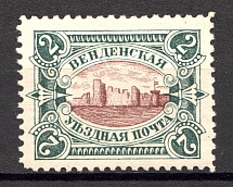 1901 Russia Wenden Castle (Brown Center, Full Set)