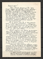 Russia NTS Anti-Soviet Propaganda Letters Sended to Soviet Union Addresses