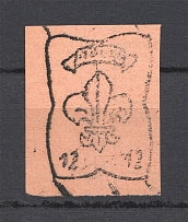 1946 Scouts Displaced Persons Camp Monchehof `12` (UNIQUE, ONLY 344 Issued)