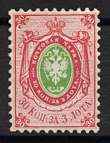 1858 30 kop Russian Empire, No Watermark, Perf. 12.5 (Sc. 10, Zv. 7, CV $1,500)