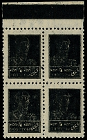Soviet Union, 1925, perf proof of worker 4k in black, printed on wmk paper