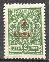 1920 Russia Harbin Offices in China 2 Cent ('2' Shifted to the Right)
