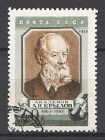 1956 10th Anniversary of the Death of Krylov (Perforation 12.5, Full Set, Canceled)