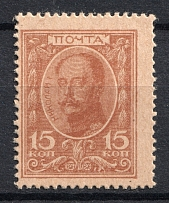 1915 15k Stamp Money, Russia (SHIFTED Frame, Print Error, MNH)