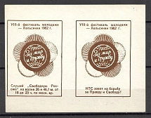 1962 Free Russia NTS Frankfurt Germany 8th Festival of Youth Pair (MNH)