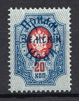 1922 20k Priamur Rural Province Overprint on Eastern Republic Stamps, Russia Civil War (Perforated, Signed)
