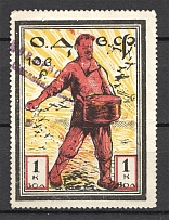 Russia Nationwide Issue ODVF Air Fleet 1 Kop in Gold (with Overprint)