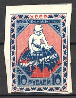 1920 Soviet Ukraine USSR Children Help Care Charity 10 Rub (Imperforated, MNH)