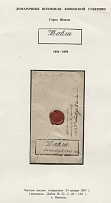 Lithuania. Private letter from Shavli to Yanopol. 1847 1847. A beautiful exhibit