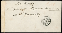 Imperial Russia, 1861, cover sent without paying postage to editorial board