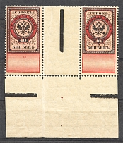 1882 Russia Revenue Stamps Gutter-pair 40 Kop (MNH)