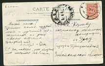 1915. Mongolia. The postcard was sent on September 4, 1915 from Prokazny (Penz.) To Urga (Mongolia) (09/15/1915). The