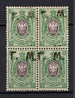1919 Ashkhabad (Zakaspiysk) 25 Kop Geyfman №1, Local Issue, Russia Civil War (Block of Four, MH/MNH)