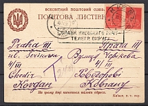 1923 Ukraine Gold Standart Blank of the Postal Telegraph District  Kiev - Prague