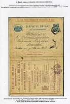 Saratov. Closed letter with the announcement. Ryss No. 37. December 23, 1898. Il