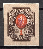 Zhytomyr Type 1 - 1 Rub, Ukraine Tridents (Signed)