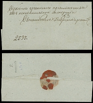 Russia, SELECTION OF PRE-PHILATELIC AND OFFICIAL MAILINGS: 1804-71, 14 items