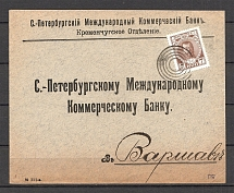 Mute Postmark of Kremenchug, Corporate Envelope (Kremenchug, Levin #551.01 RLC)