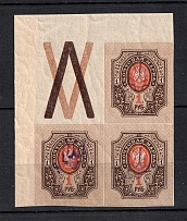 Kiev Type 2d - 1 Rub, Ukraine Tridents Block of Four (Coupon, MNH)