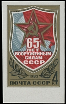 Soviet Union 1983, 65th Anniversary of Soviet Armed Forces, 4k multicolored