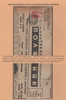 1939. Postal parcel-newspaper Soviet polar explorer from Leningrad to Moscow (11.06.1939). Aimed at the famous Soviet