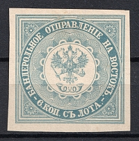 1863 6k Offices in Levant, Russia (Forgery)