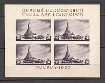 1937 The First Congress of Soviet Architetects Block (Broken Text, Type II, MNH)