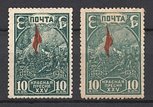 1930 USSR 10 Kop The 25th Anniversary of Revolution of 1905 (Two Shades)