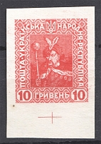 1920 Ukrainian People's Republic 10 Grn (Double Two Side Printing, MNH)