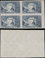 RSFSR Issues, 1921, New Russia Triumphant, proof of 40r, small size
