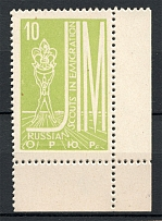 1957 Russia Scouts Argentina Jubilee Jamboree ORYuR Green Corner Stamp (MNH)
