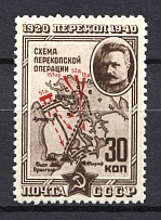1940 30k The 20th Anniversary of Fall of Perekop, Soviet Union USSR (MISSED Background, Print Error)